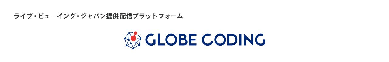 ライブ・ビューイング・ジャパン提供配信プラットフォーム